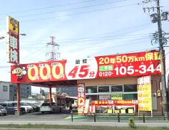 コバック東郷三好店