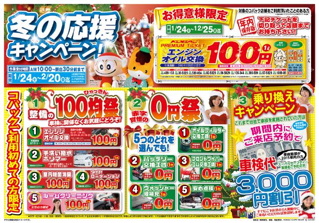chokueiura-150124